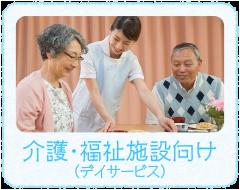 介護・福祉施設向け(デイサービス)