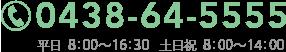 TEL.0438-64-5555 [平日]8:00〜16:30 [土日祝]8:00〜14:00